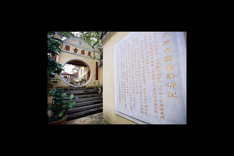 I templi , La bacheca cinese, Macao , Macao