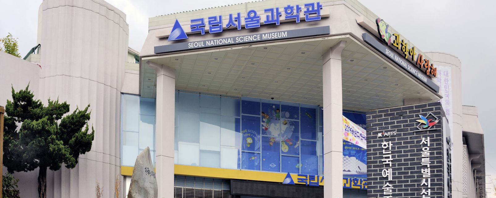 Le musée national des sciences de Séoul, Le musée de Science de Séoul, Les musées, Corée du Sud