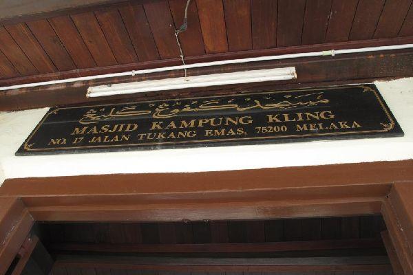 La Mosquée Kampung Kling , Malasia