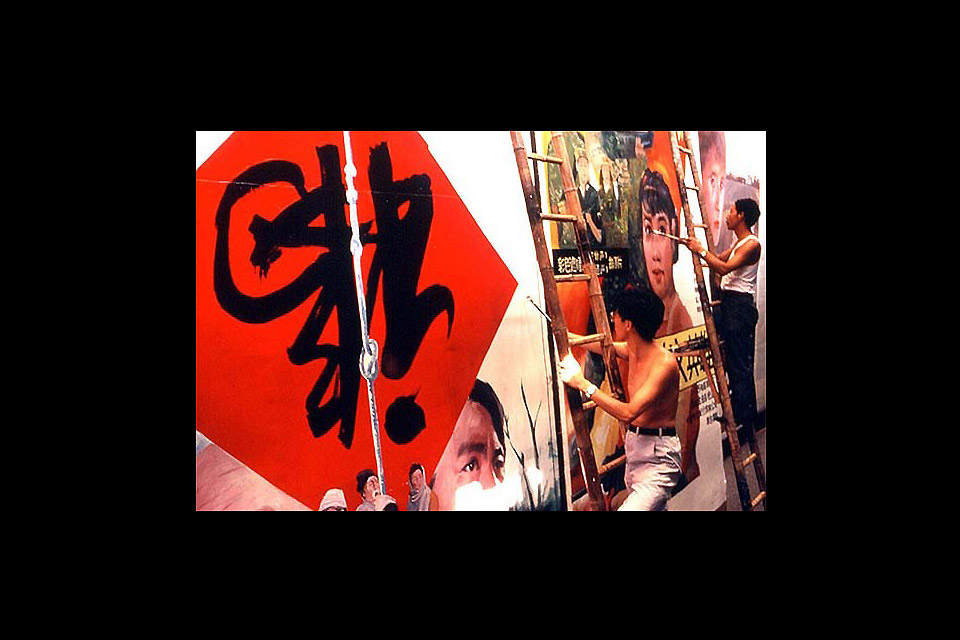 Le cinéma , Une affiche de film , Chine