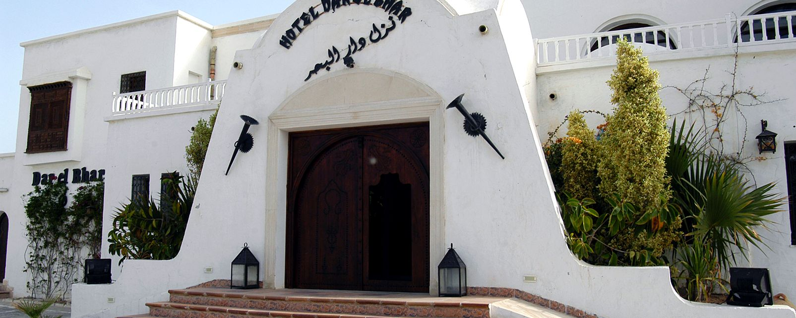Hotel Dar El Bhar