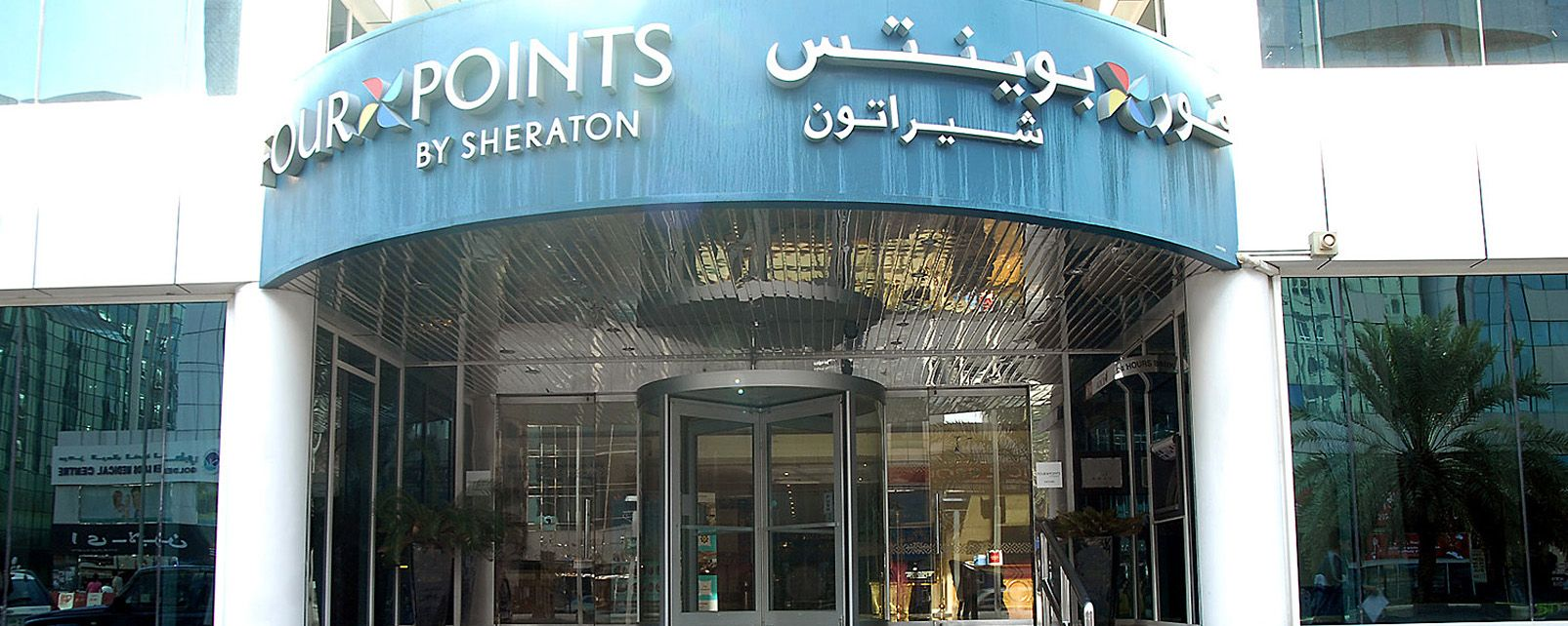 Hotel Four Points Bur Dubai by Sheraton