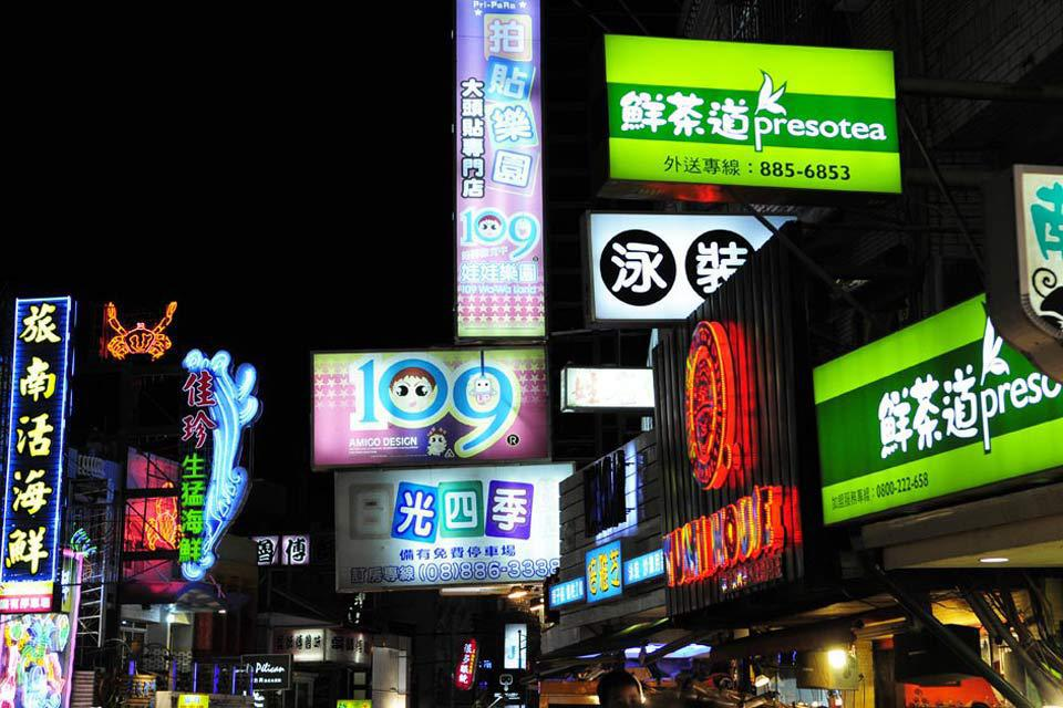 Kenting is famous for its lively nightlife thanks to its many bars, restaurants, shops and trendy nightclubs, as well as its night markets.